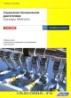 Управление бензиновыми двигателями: Системы Motronic. Bosch. Учебное пособие.